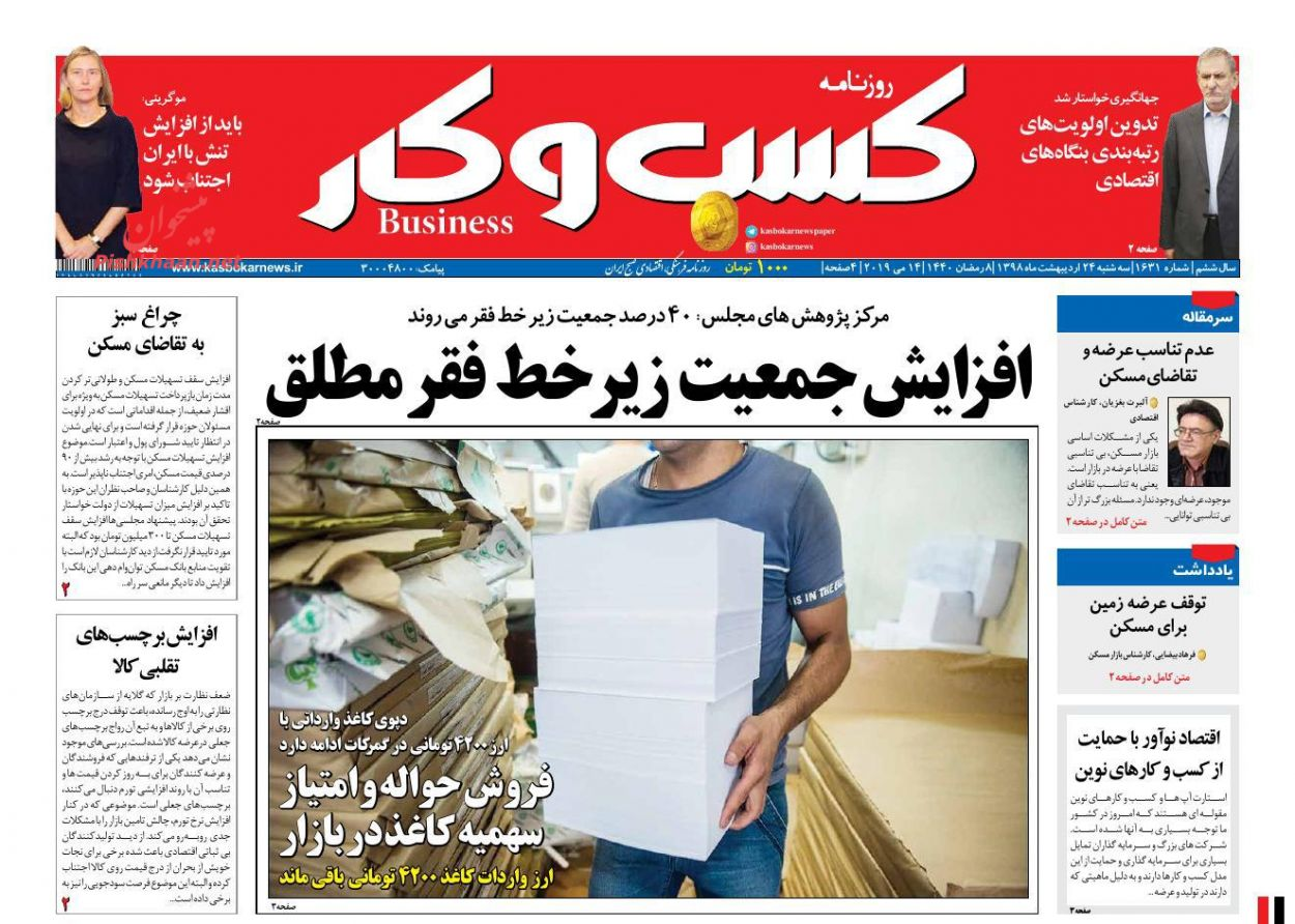 عناوین اخبار روزنامه کسب و کار در روز سهشنبه ۲۴ اردیبهشت :