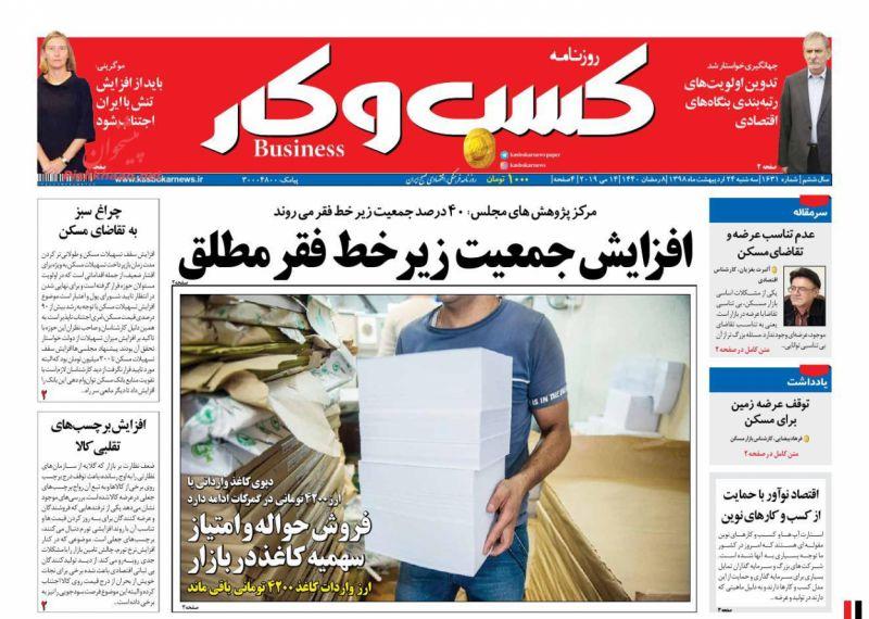 عناوین اخبار روزنامه كسب و كار در روز سهشنبه ۲۴ ارديبهشت :