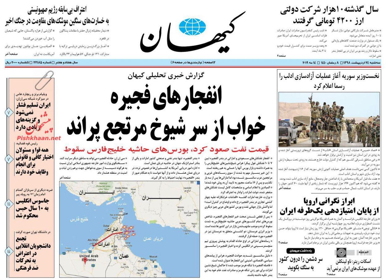 عناوین اخبار روزنامه کيهان در روز سهشنبه ۲۴ ارديبهشت :