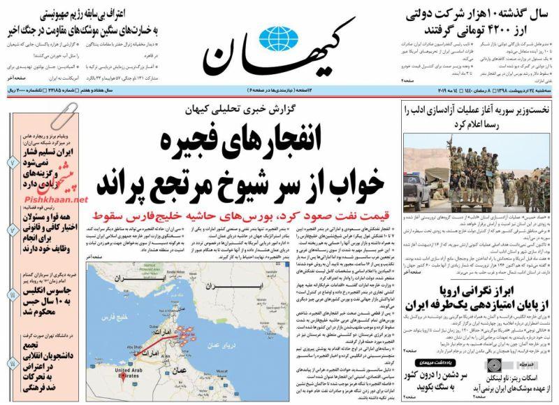 عناوین اخبار روزنامه کيهان در روز سهشنبه ۲۴ ارديبهشت