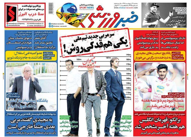 عناوین اخبار روزنامه خبر ورزشی در روز سهشنبه ۲۴ ارديبهشت :