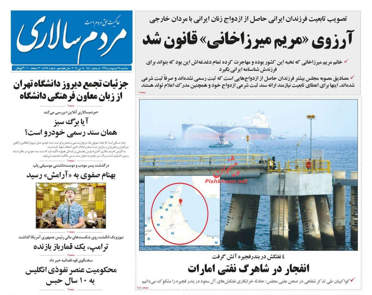عناوین اخبار روزنامه مردم سالاری در روز سهشنبه ۲۴ ارديبهشت :