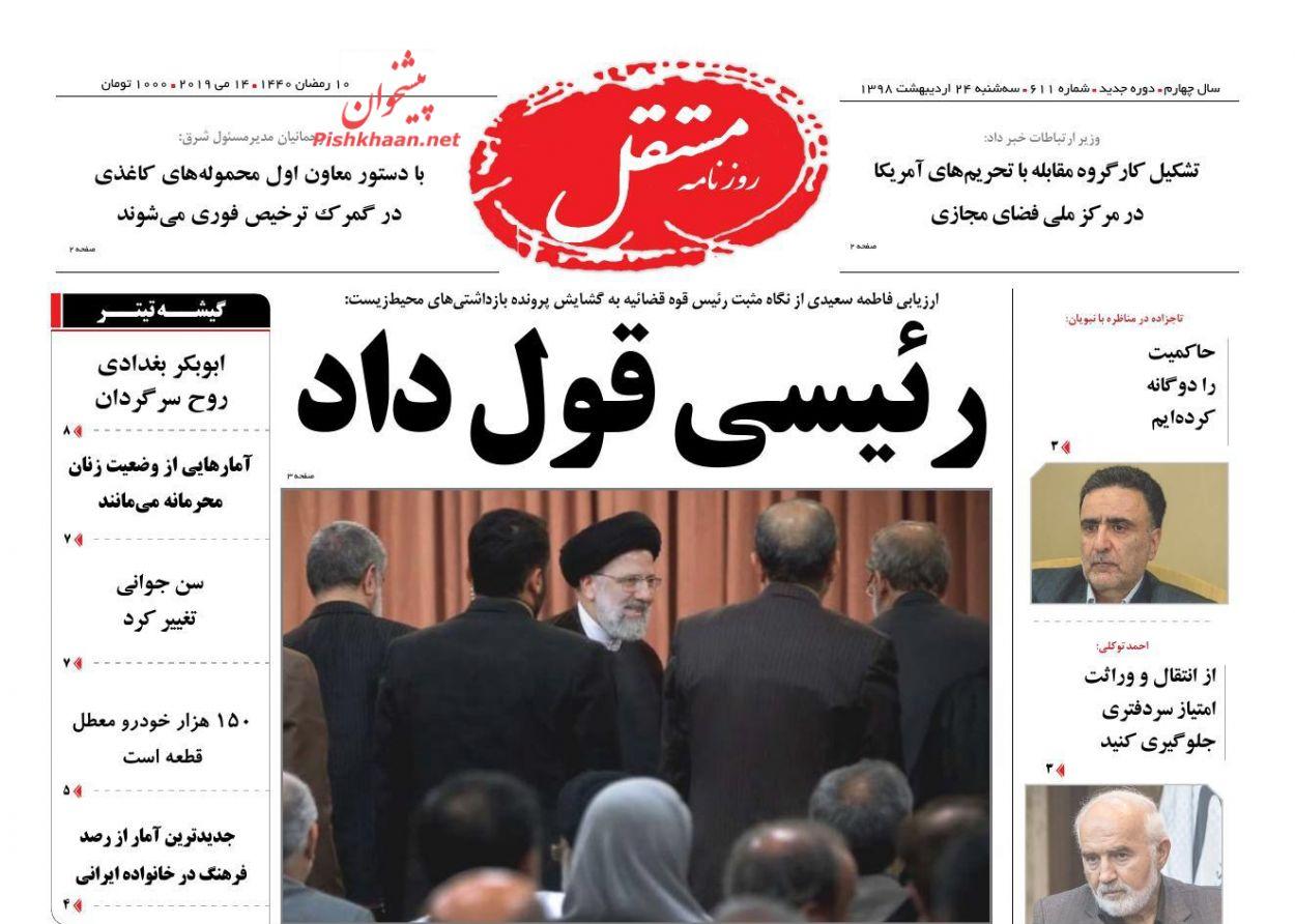 عناوین اخبار روزنامه مستقل در روز سهشنبه ۲۴ اردیبهشت :