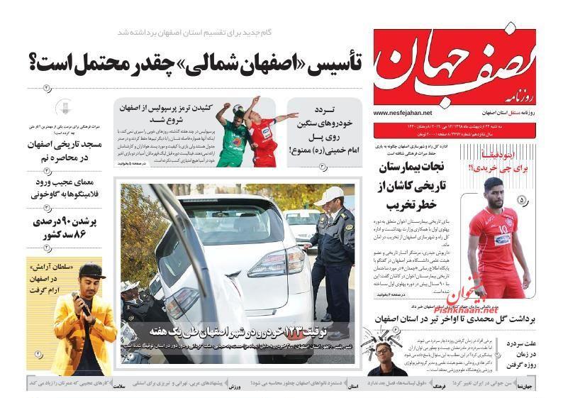 عناوین اخبار روزنامه نصف جهان در روز سهشنبه ۲۴ اردیبهشت :