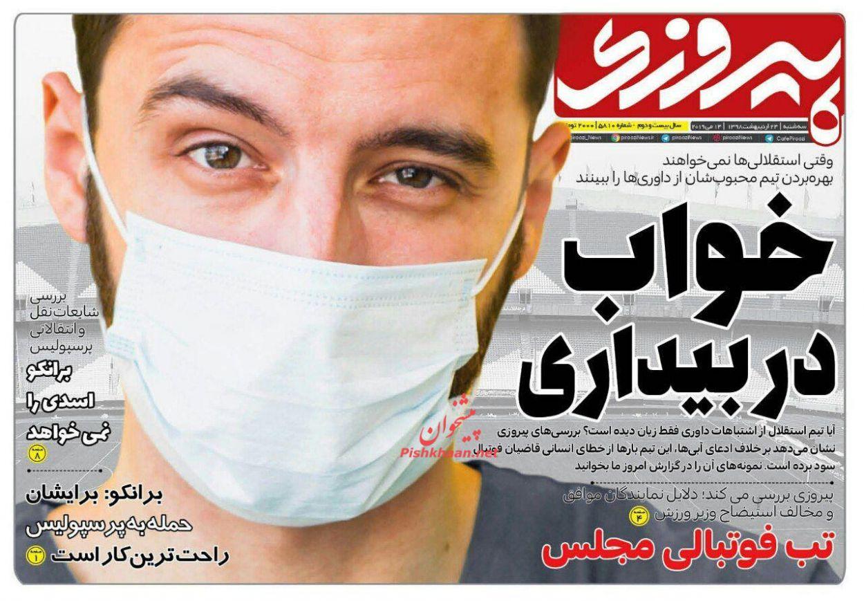 عناوین اخبار روزنامه پیروزی در روز سهشنبه ۲۴ اردیبهشت :