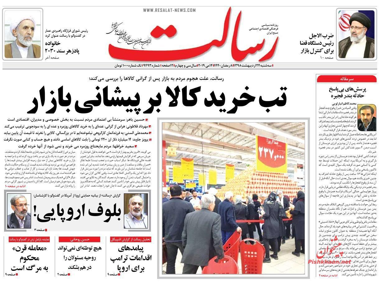 عناوین اخبار روزنامه رسالت در روز سهشنبه ۲۴ اردیبهشت :