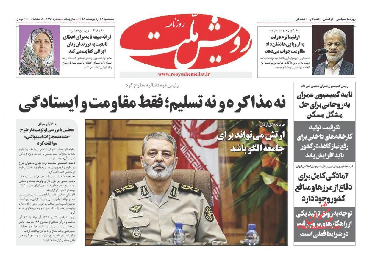 عناوین اخبار روزنامه رویش ملت در روز سهشنبه ۲۴ اردیبهشت :