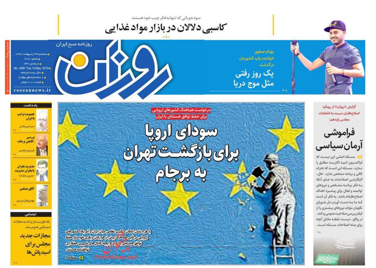 عناوین اخبار روزنامه روزان در روز سهشنبه ۲۴ اردیبهشت :