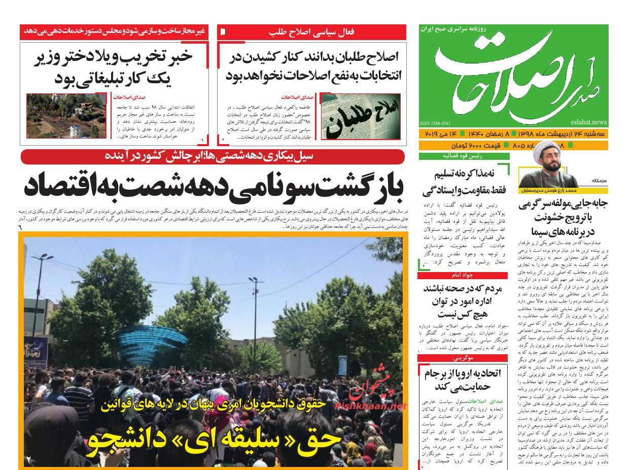 عناوین اخبار روزنامه صدای اصلاحات در روز سهشنبه ۲۴ ارديبهشت :
