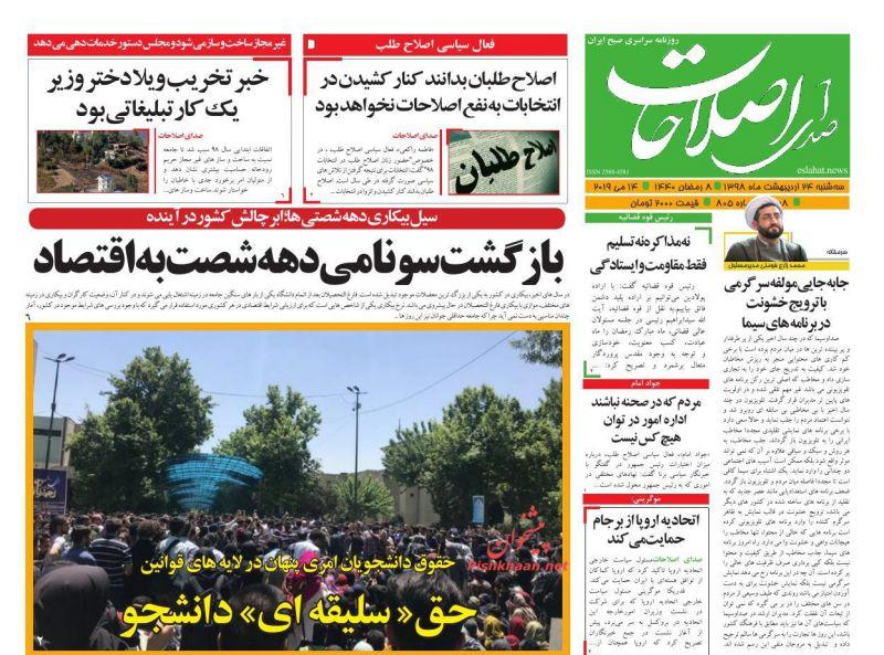 عناوین اخبار روزنامه صدای اصلاحات در روز سهشنبه ۲۴ ارديبهشت
