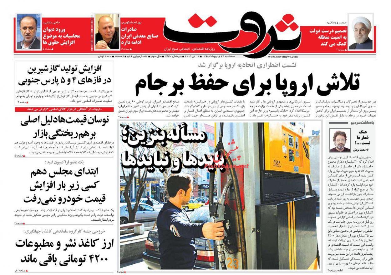 عناوین اخبار روزنامه ثروت در روز سهشنبه ۲۴ اردیبهشت :