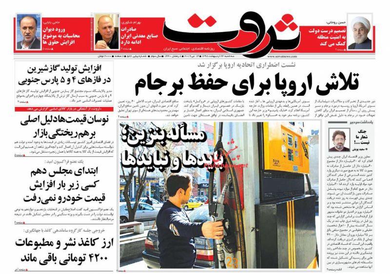 عناوین اخبار روزنامه ثروت در روز سهشنبه ۲۴ ارديبهشت :