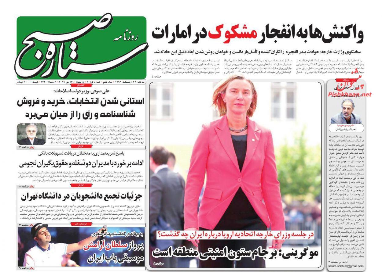 عناوین اخبار روزنامه ستاره صبح در روز سهشنبه ۲۴ اردیبهشت :