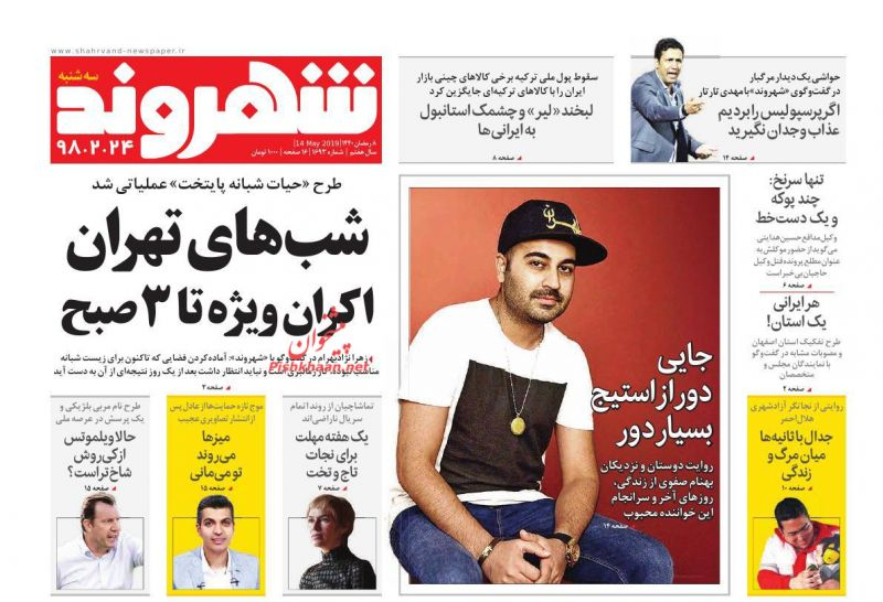 عناوین اخبار روزنامه شهروند در روز سهشنبه ۲۴ ارديبهشت