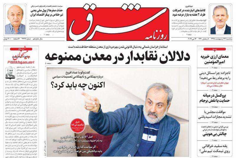 عناوین اخبار روزنامه شرق در روز سهشنبه ۲۴ ارديبهشت
