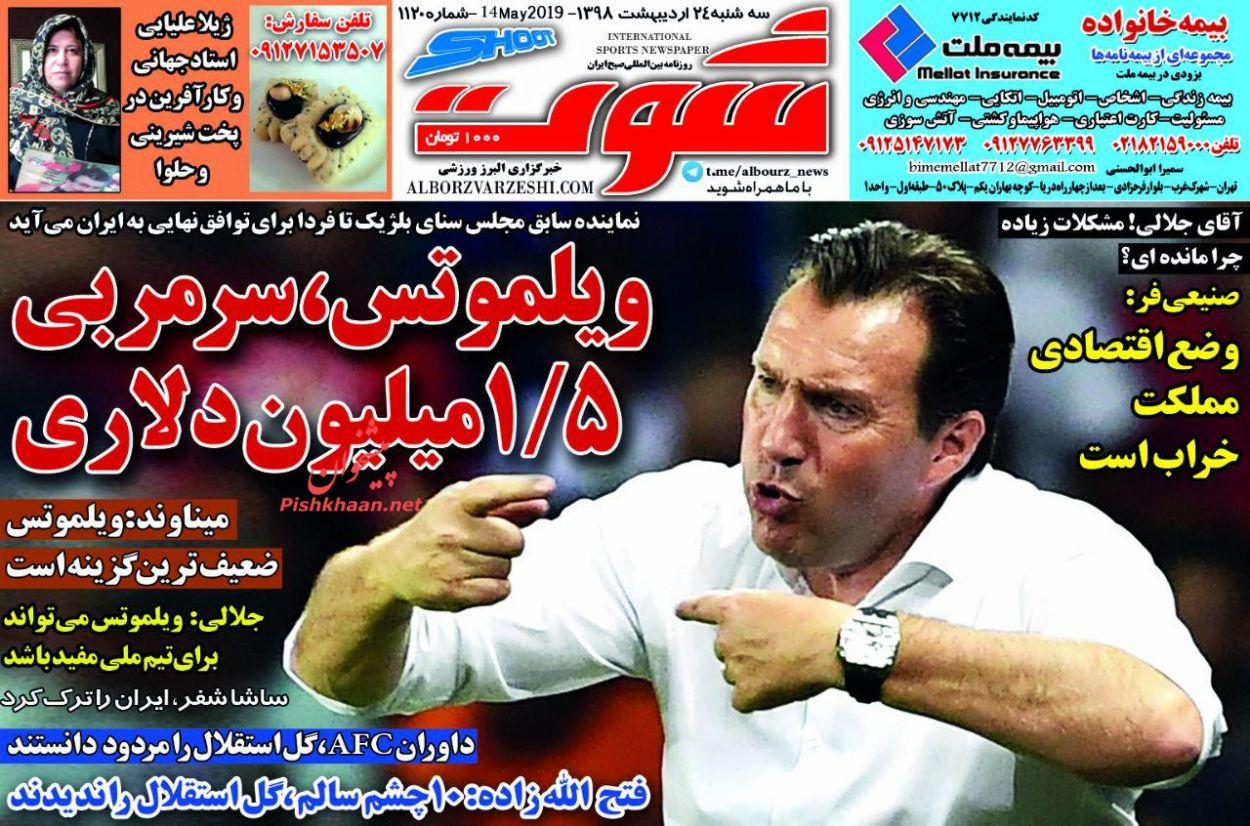 عناوین اخبار روزنامه شوت در روز سهشنبه ۲۴ اردیبهشت :