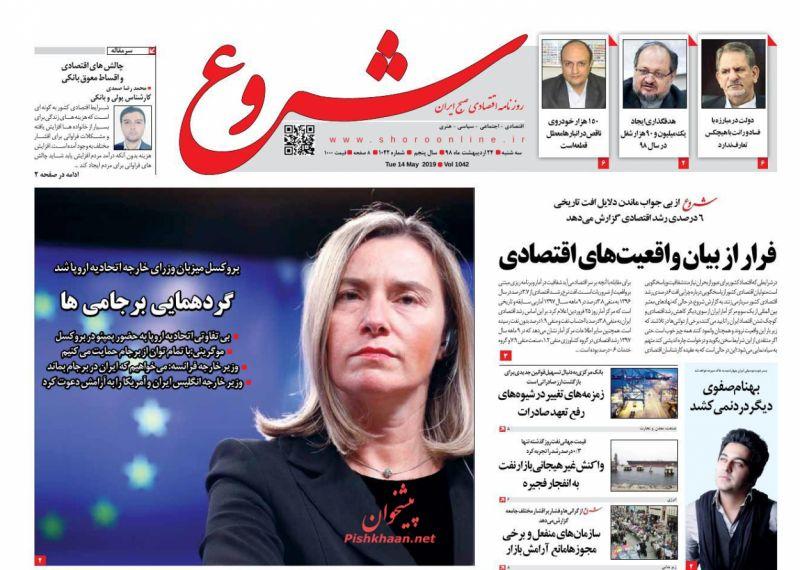 عناوین اخبار روزنامه شروع در روز سهشنبه ۲۴ ارديبهشت :