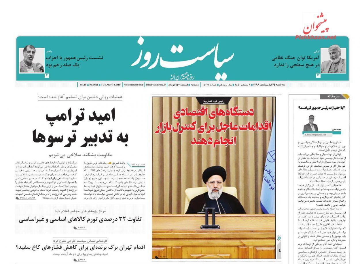 عناوین اخبار روزنامه سیاست روز در روز سهشنبه ۲۴ اردیبهشت :