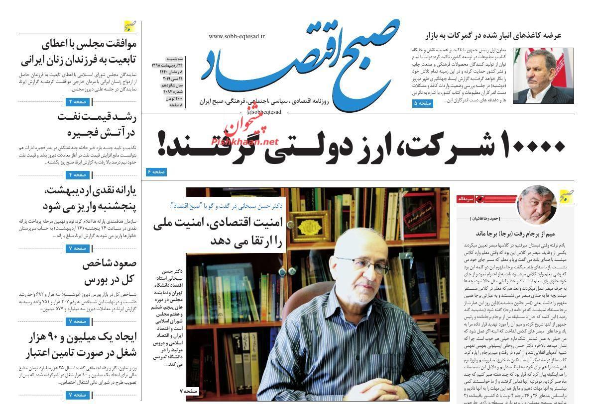 عناوین اخبار روزنامه صبح اقتصاد در روز سهشنبه ۲۴ اردیبهشت :