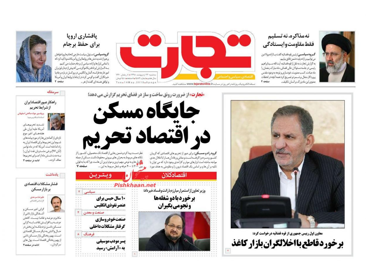 عناوین اخبار روزنامه تجارت در روز سهشنبه ۲۴ اردیبهشت :