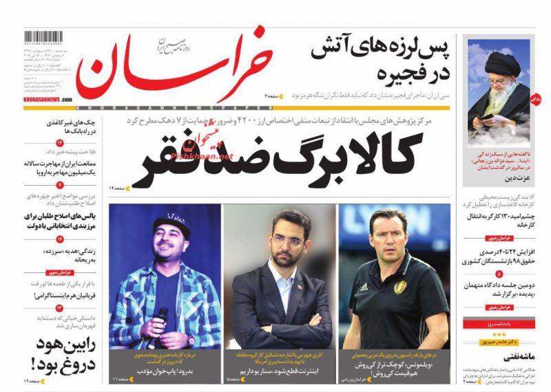 عناوین اخبار روزنامه خراسان در روز سهشنبه ۲۴ ارديبهشت