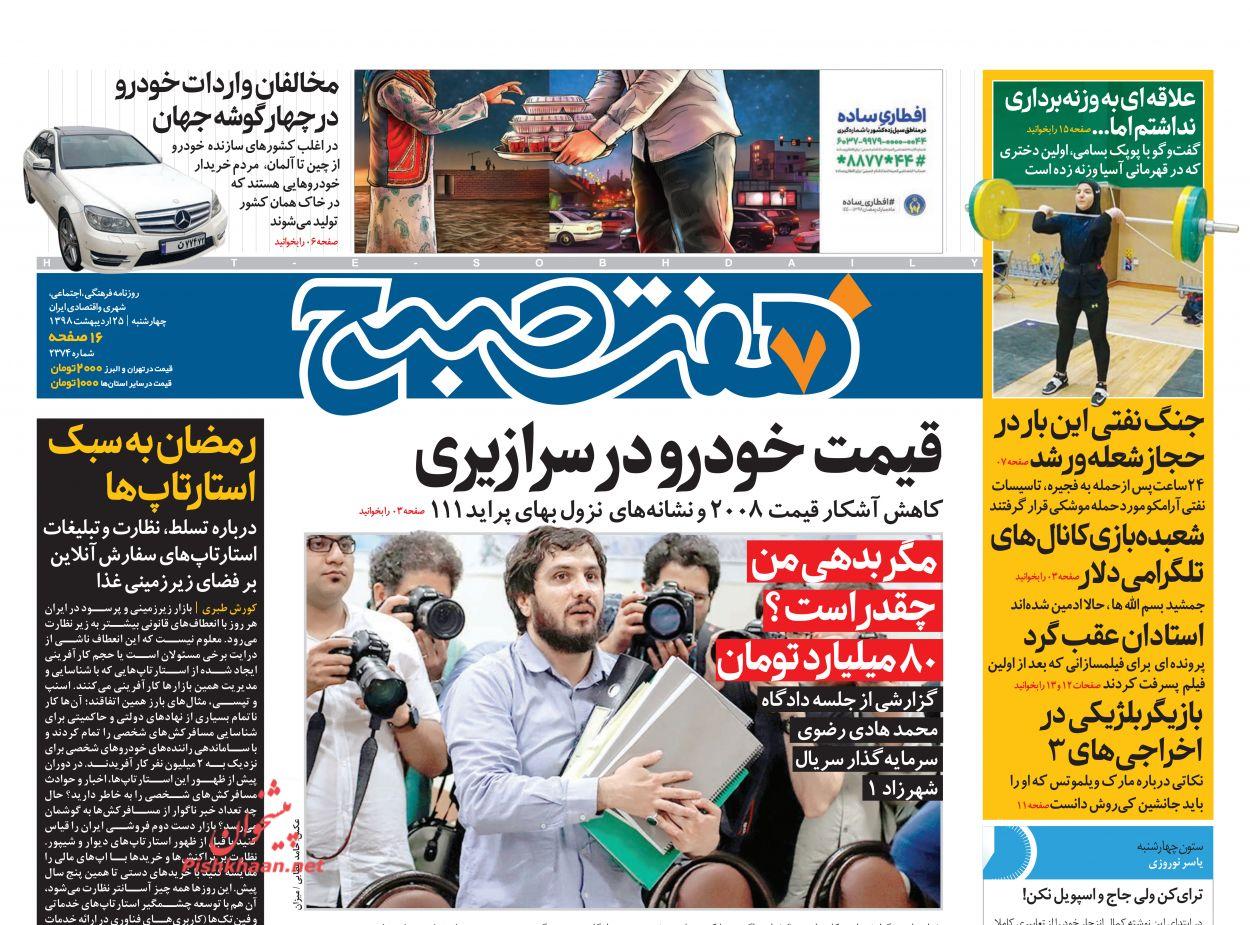 عناوین اخبار روزنامه هفت صبح در روز چهارشنبه ۲۵ اردیبهشت :