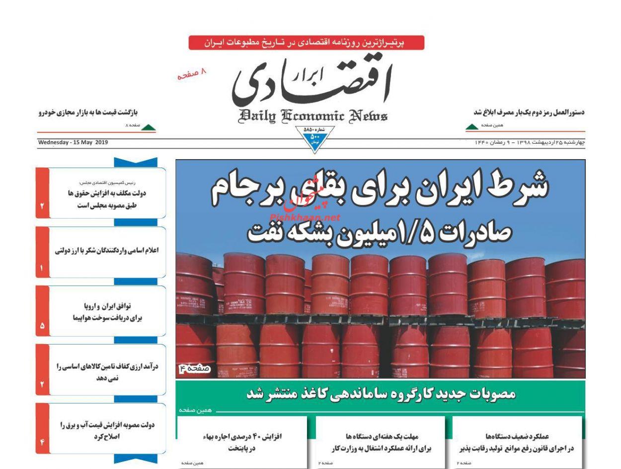 عناوین اخبار روزنامه ابرار اقتصادی در روز چهارشنبه ۲۵ اردیبهشت :