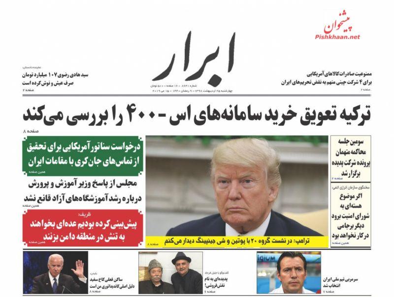 عناوین اخبار روزنامه ابرار در روز چهارشنبه ۲۵ ارديبهشت :
