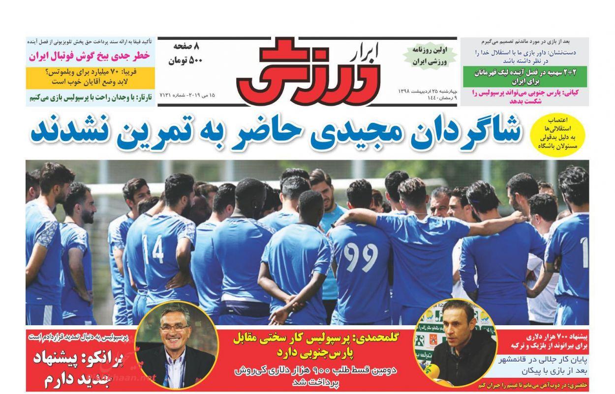 عناوین اخبار روزنامه ابرار ورزشى در روز چهارشنبه ۲۵ اردیبهشت :