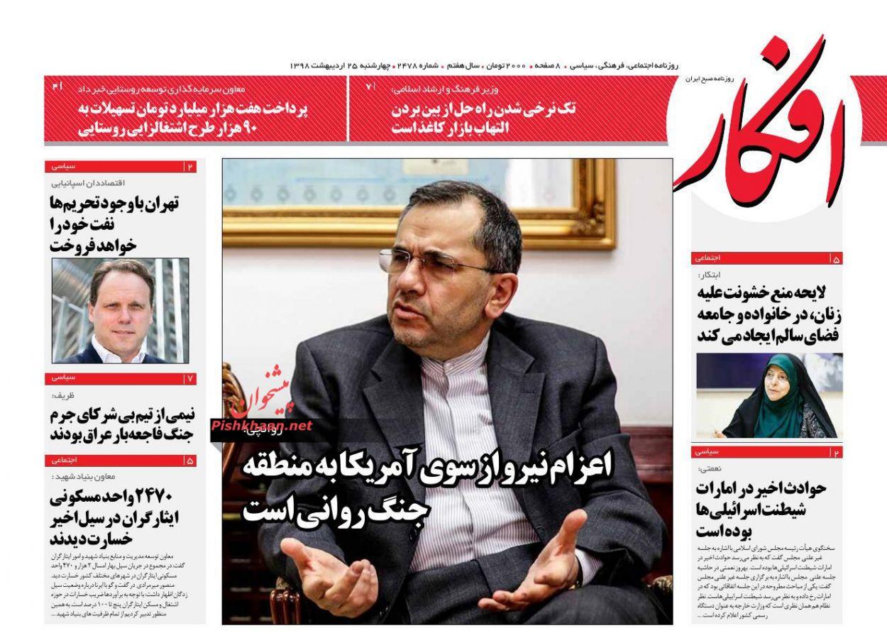 عناوین اخبار روزنامه افکار در روز چهارشنبه ۲۵ ارديبهشت :