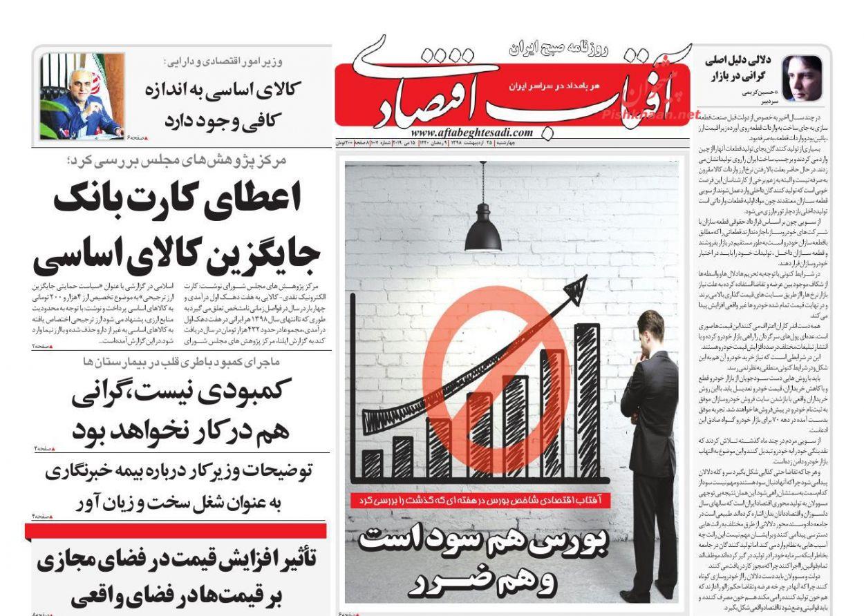 عناوین اخبار روزنامه آفتاب اقتصادی در روز چهارشنبه ۲۵ اردیبهشت :
