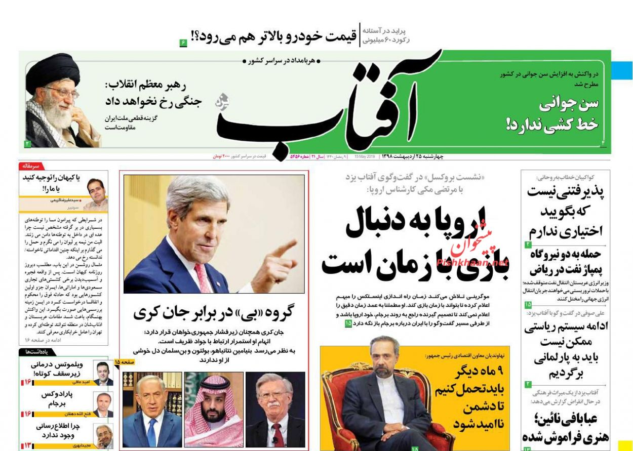عناوین اخبار روزنامه آفتاب یزد در روز چهارشنبه ۲۵ ارديبهشت :