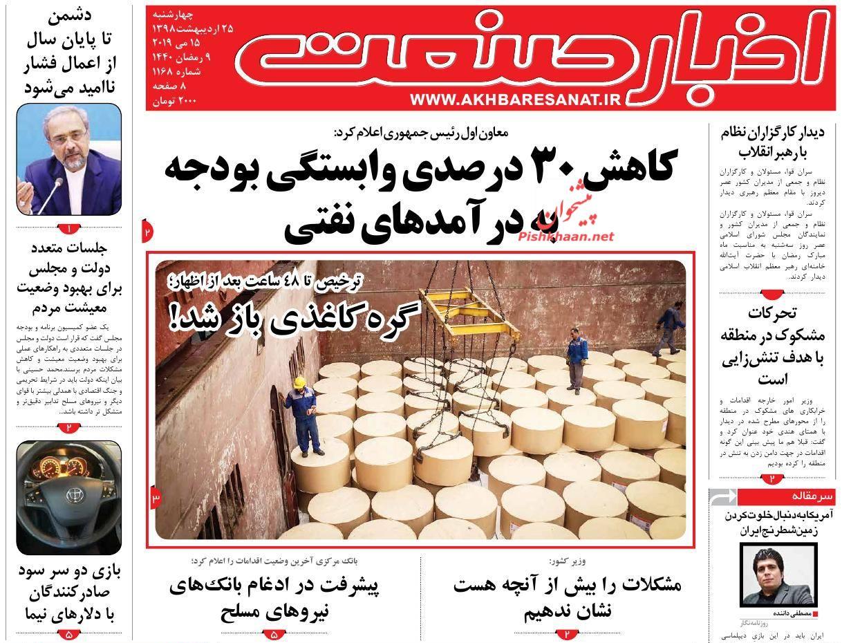 عناوین اخبار روزنامه اخبار صنعت در روز چهارشنبه ۲۵ اردیبهشت :