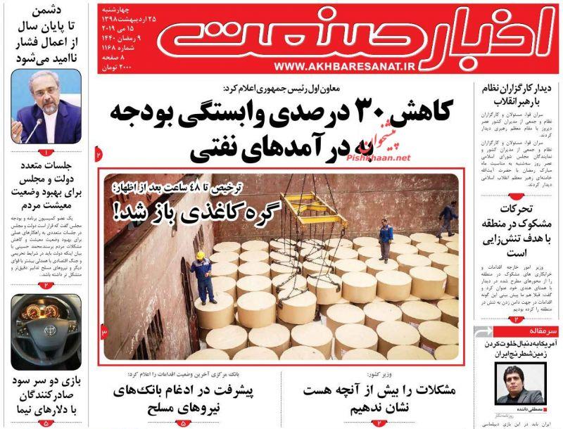 عناوین اخبار روزنامه اخبار صنعت در روز چهارشنبه ۲۵ ارديبهشت :