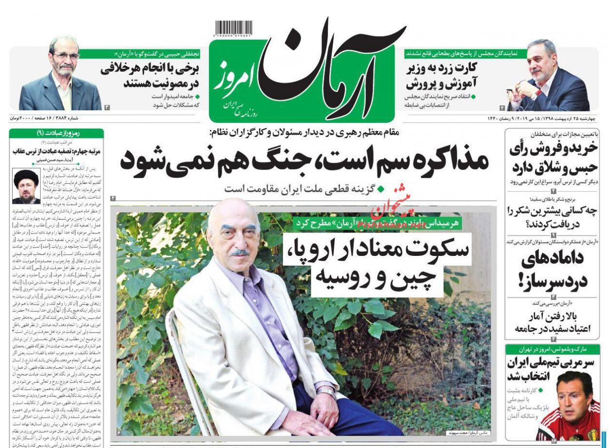 عناوین اخبار روزنامه آرمان امروز در روز چهارشنبه ۲۵ ارديبهشت :