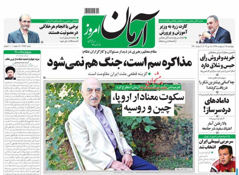 عناوین اخبار روزنامه آرمان امروز در روز چهارشنبه ۲۵ ارديبهشت
