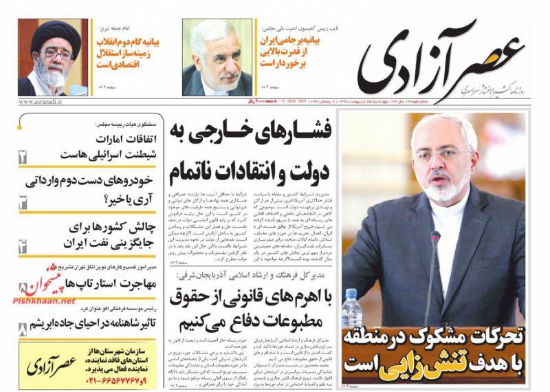 عناوین اخبار روزنامه عصرآزادی در روز چهارشنبه ۲۵ ارديبهشت :