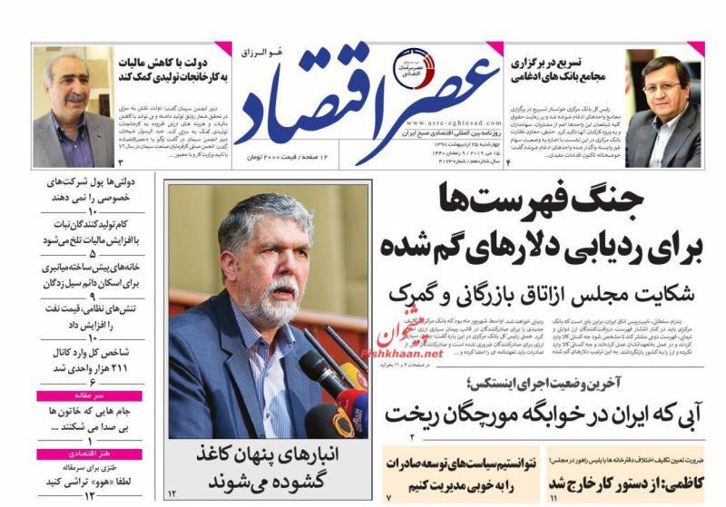 عناوین اخبار روزنامه عصر اقتصاد در روز چهارشنبه ۲۵ ارديبهشت :