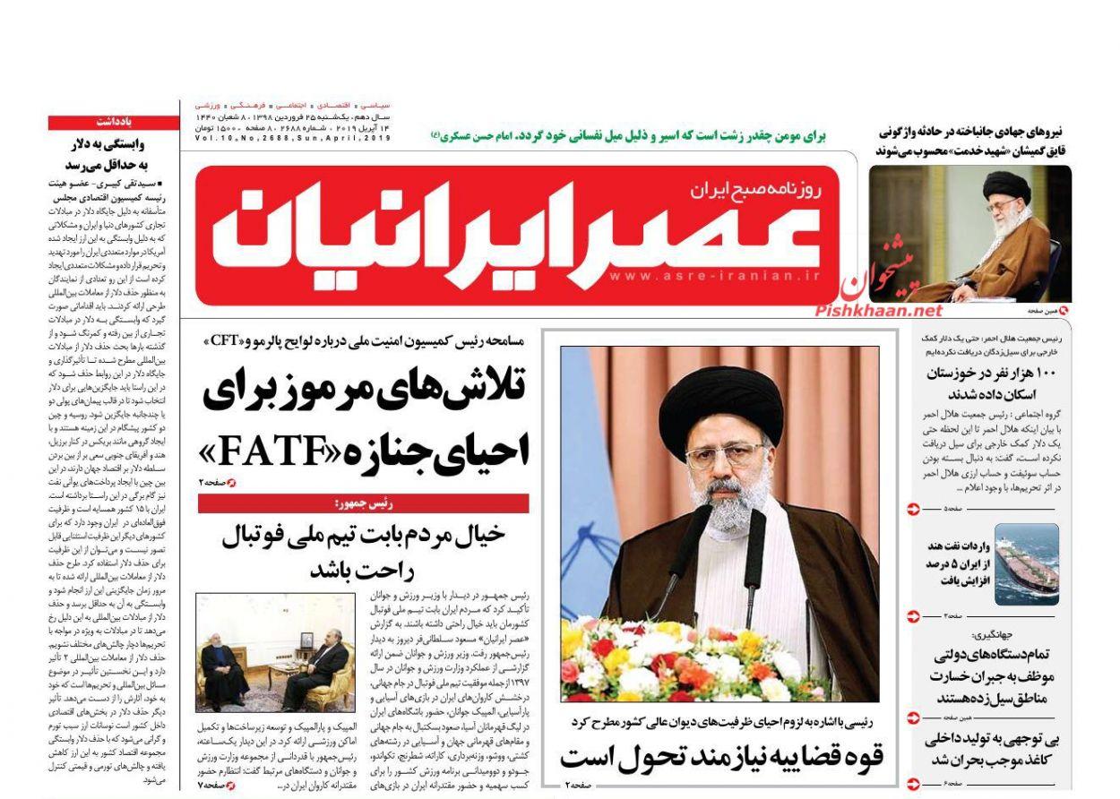 عناوین اخبار روزنامه عصر ایرانیان در روز چهارشنبه ۲۵ ارديبهشت :