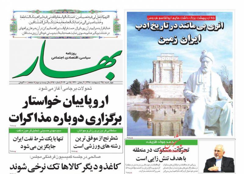 عناوین اخبار روزنامه بهار در روز چهارشنبه ۲۵ ارديبهشت :