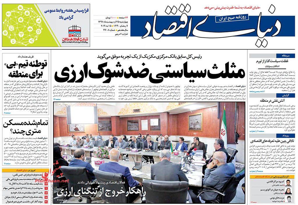 عناوین اخبار روزنامه دنیای اقتصاد در روز چهارشنبه ۲۵ اردیبهشت :