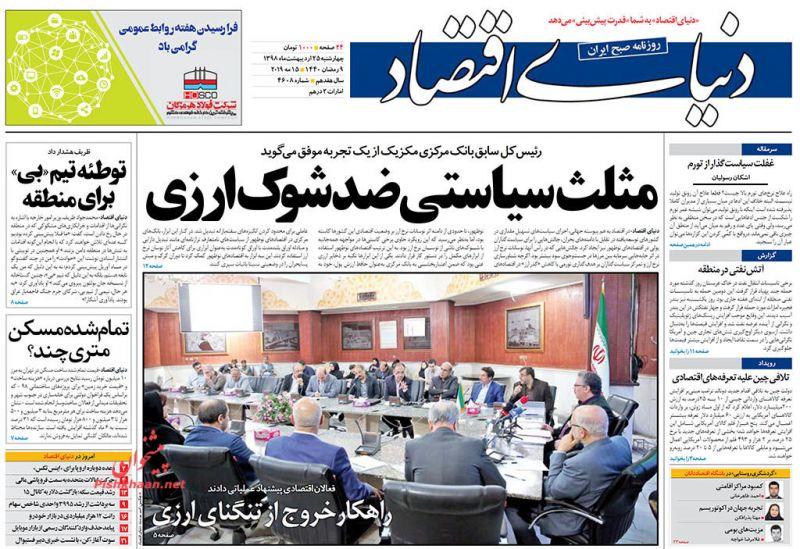 عناوین اخبار روزنامه دنیای اقتصاد در روز چهارشنبه ۲۵ ارديبهشت