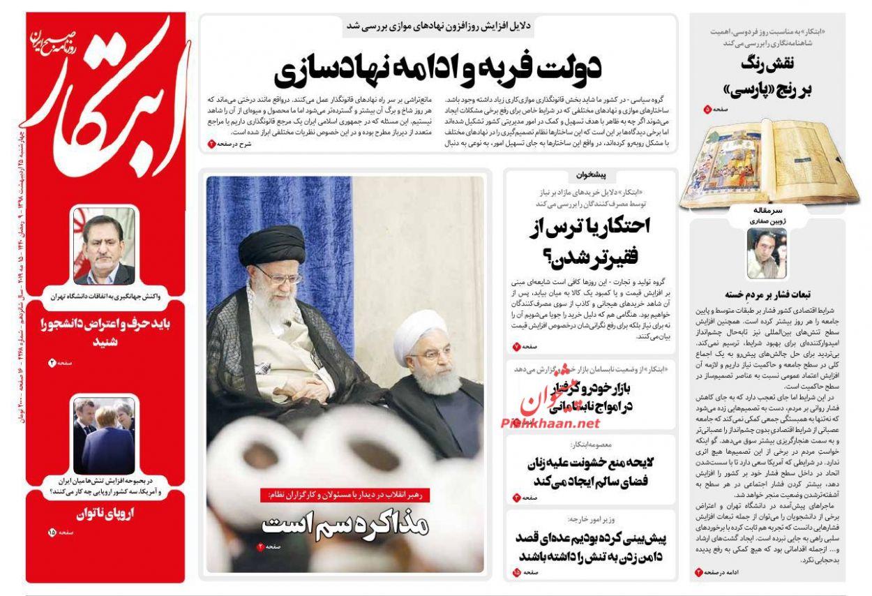 عناوین اخبار روزنامه ابتکار در روز چهارشنبه ۲۵ ارديبهشت :