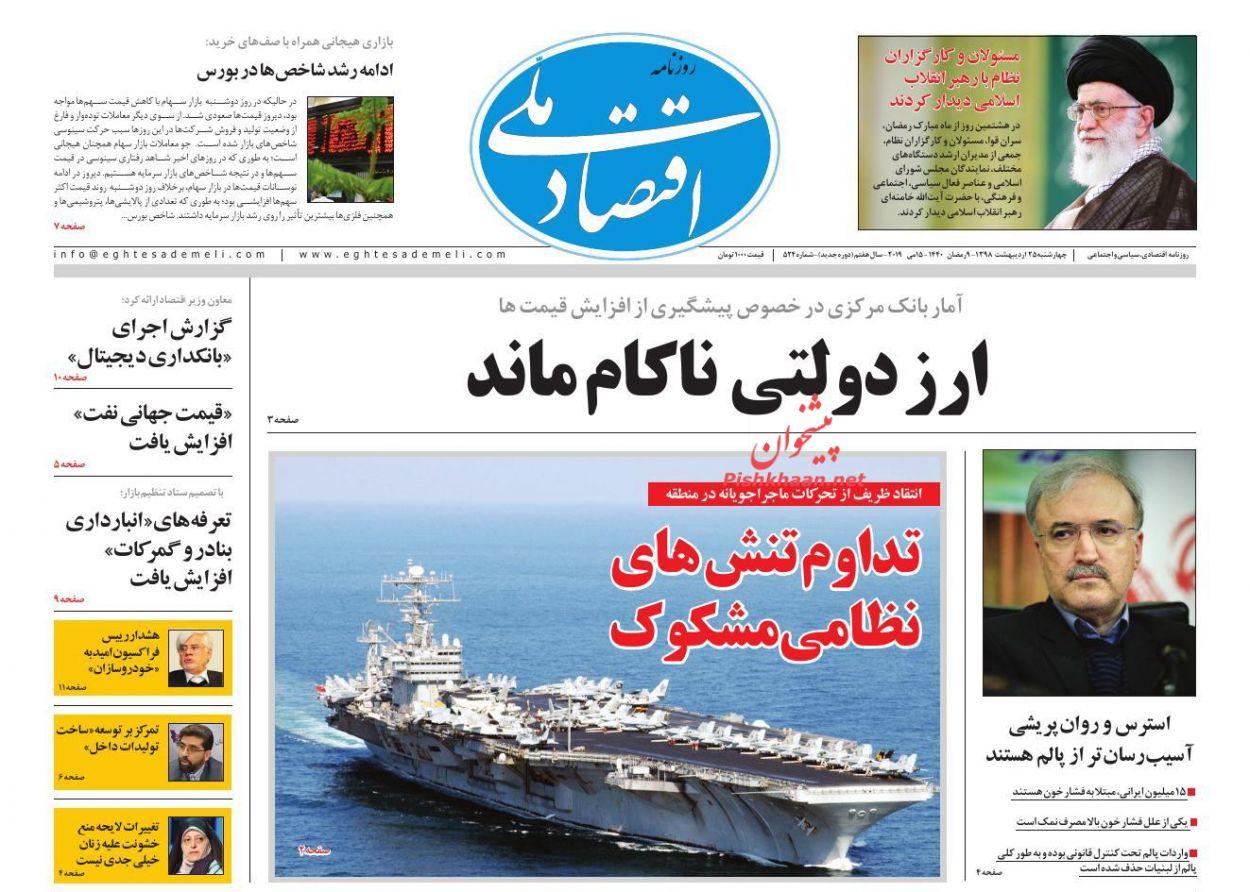 عناوین اخبار روزنامه اقتصاد ملی در روز چهارشنبه ۲۵ اردیبهشت :