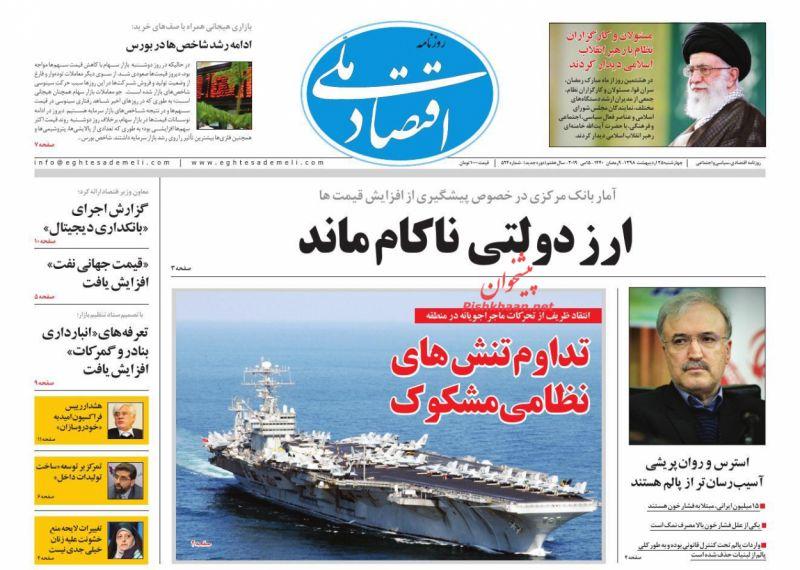 عناوین اخبار روزنامه اقتصاد ملی در روز چهارشنبه ۲۵ ارديبهشت :