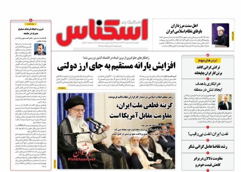 عناوین اخبار روزنامه اسکناس در روز چهارشنبه ۲۵ ارديبهشت :