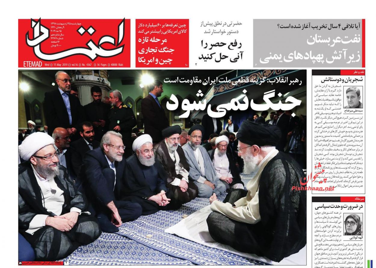 عناوین اخبار روزنامه اعتماد در روز چهارشنبه ۲۵ اردیبهشت :
