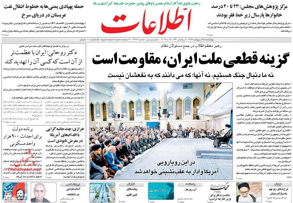 عناوین اخبار روزنامه اطلاعات در روز چهارشنبه ۲۵ اردیبهشت :