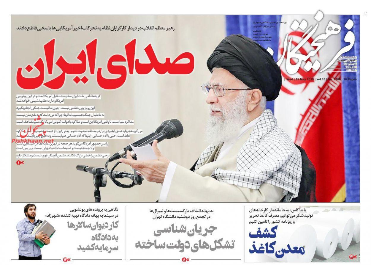 عناوین اخبار روزنامه فرهیختگان در روز چهارشنبه ۲۵ اردیبهشت :