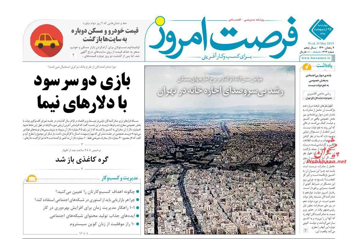 عناوین اخبار روزنامه فرصت امروز در روز چهارشنبه ۲۵ ارديبهشت :